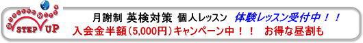 札幌 英検対策