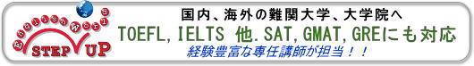 札幌 TOEFL対策