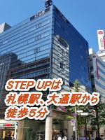 札幌 STEP UP スクール写真