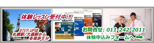 TOEIC 札幌 (トイック トーイック) 対策