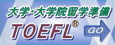TOEFL トフル