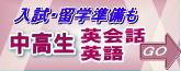 中高生英語塾