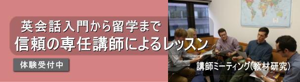 札幌の英会話 信頼の専任講師制