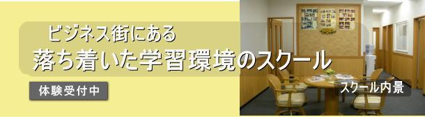 札幌の英会話 落ち着いた環境のスクール
