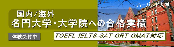 札幌の英会話 海外大学・大学院への合格実績