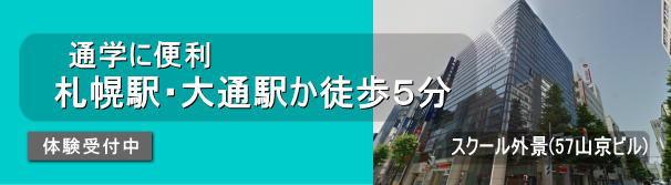 札幌駅、大通駅から徒歩5分