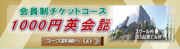 会員制 1000円コース