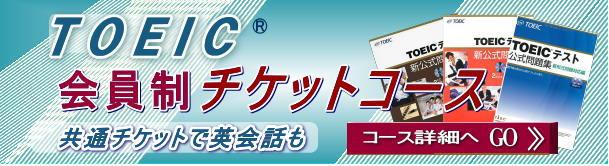 TOEIC 会員制チケット 札幌