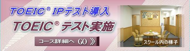 TOEIC IPテスト認定校