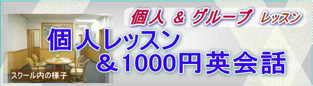 会員制 1000円英会話
